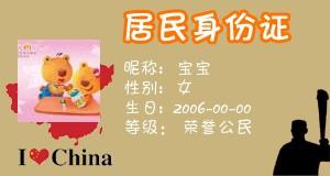 基本资料 育儿网官方宝宝主页